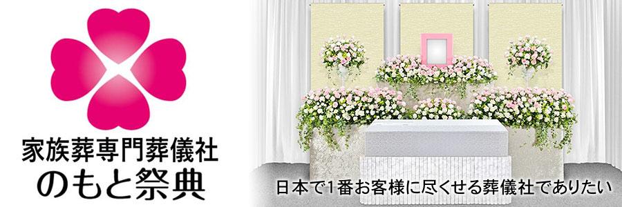 のもと祭典 日本で一番お客様に尽くせる葬儀社でありたい。